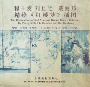A translation of Dream of the Red Chamber.