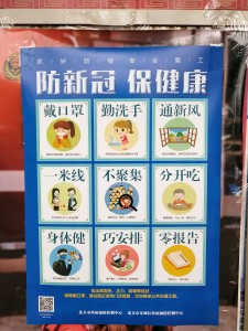 Poster showing measures how to protect oneself from COVID-19